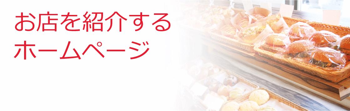 お店案内ホームページ【那珂川町】
