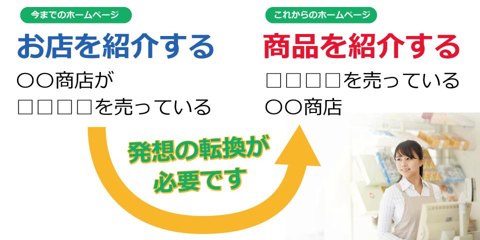 売上を作るためのホームページ【那珂川町】