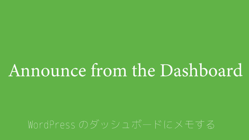 Announce from the Dashboard